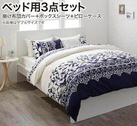 布団カバー 3点セット セミダブル 地中海 リゾート デザイン 綿100% ベッド用 おしゃれ セット ボックス ふとんカバー 布団カバーセット