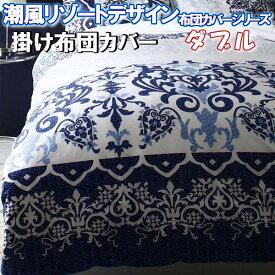 掛け布団カバー ダブル 潮風 リゾート デザイン 綿100% ベッド用 地中海 アジアン エキゾチック オリエンタル おしゃれ ふとんカバー 布団カバーセット 防しわ加工 シルクプロテイン加工 継ぎ目なし かわいい