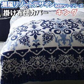 掛け布団カバー キング 潮風 リゾート デザイン 綿100% ベッド用 地中海 アジアン エキゾチック オリエンタル おしゃれ ふとんカバー 布団カバーセット 防しわ加工 シルクプロテイン加工 継ぎ目なし かわいい