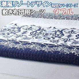敷き布団カバー ダブル 潮風 リゾート デザイン 綿100% ベッド用 地中海 アジアン エキゾチック オリエンタル おしゃれ ふとんカバー 布団カバーセット 防しわ加工 シルクプロテイン加工 継ぎ目なし かわいい