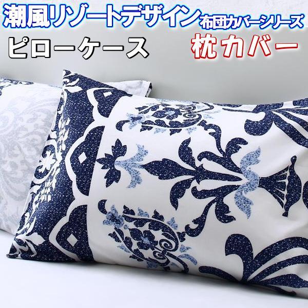 枕カバー 43×63 ピローケース 潮風 リゾート デザイン 綿100% ベッド用 地中海 アジアン エキゾチック オリエンタル おしゃれ ふとんカバー 布団カバーセット 防しわ加工 シルクプロテイン加工 継ぎ目なし かわいい