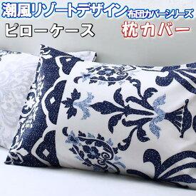 枕カバー 43×63 ピローケース 潮風 リゾート デザイン 綿100% ベッド用 地中海 アジアン エキゾチック オリエンタル おしゃれ ふとんカバー 布団カバーセット 防しわ加工 シルクプロテイン加工 継ぎ目なし