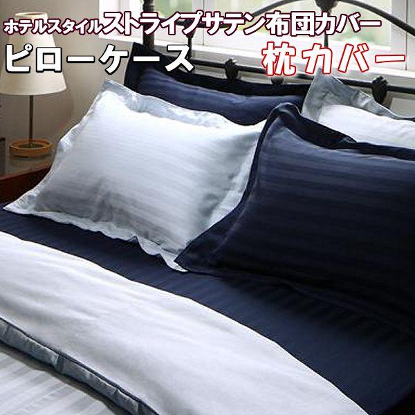 送料無料 枕カバー 43×63 サテン ストライプ柄 ピローケース 布団カバー ふとんカバー