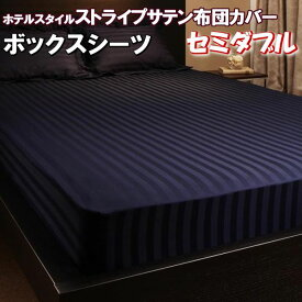【送料無料】 ボックスシーツ セミダブル サテン 布団カバー ふとんカバー シーツ