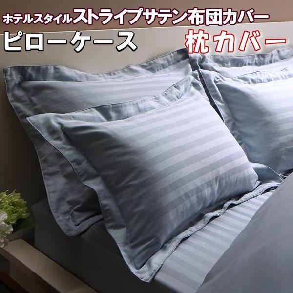 枕カバー 43×63 サテン ピローケース 布団カバー ふとんカバー