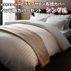 布団カバー 3点セット シングル サテン ベッド用 おしゃれ セット ボックス ふとんカバー 布団カバーセット