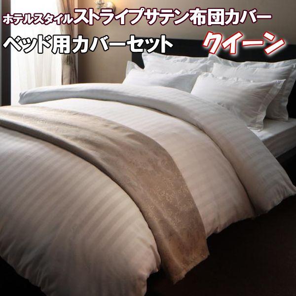布団カバー 4点セット クイーン サテン おしゃれ ベッド用 セット ボックス ふとんカバー 布団カバーセット