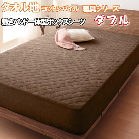 【送料無料】 ベッドパッド ダブル タオル地 コットン パイル ボックスシーツ 一体型 タオル地敷きパッド シーツ 布団カバー ふとんカバー シーツ
