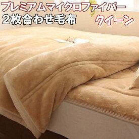 毛布 2枚合わせ クイーン プレミアムマイクロファイバー あったか 厚手