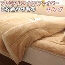【送料無料】 毛布 2枚合わせ キング プレミアムマイクロファイバー あったか 厚手