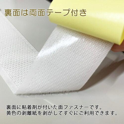 モール用面ファスナー(オス面)20mm幅両面テープ付き10cm10本入り(白色)ループカーペットに