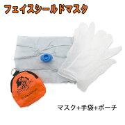 フェイスシールドマスク(人工呼吸用マスク)ポシェット入り