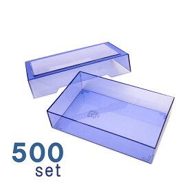 名刺ケース プラスチック 製 名刺箱 業務用 500個入り ブルー ふた式 PP プラ ケース