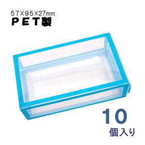 名刺ケース PET製 名刺箱 クリアケース 10個入り ブルーライン 小物入れ