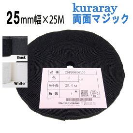 かんたん 結束 マジックテープ 結束バンド 両面マジック クラレ kuraray 25mm 幅 × 25m 巻 白 / 黒25F9980Y.00 25ミリ × 25m