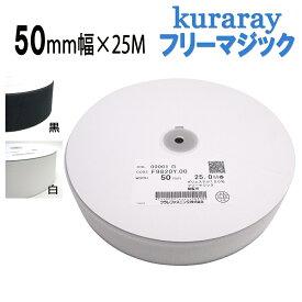 フリーマジック クラレ kuraray 50mm幅 縫製用 白色/黒色F9820Y.00 長さ 25m フリーマジックテープ
