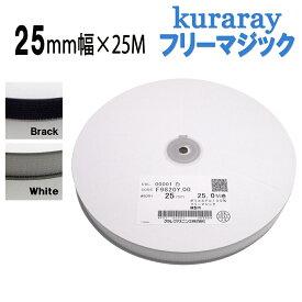 フリーマジック クラレ kuraray 25mm幅 縫製用 白 / 黒F9820Y.00 長さ 25m フリーマジックテープ