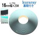 クラレ マジックテープ 粘着剤付き ループ面1巻 16mm幅 25m巻 白色/黒色ニューエコマジック B2790Y-00 メス