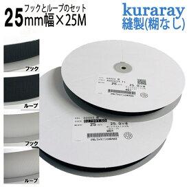 マジックテープ クラレ 縫製用 25mm幅 25m巻 オス・メスセットニュー エコマジック A8693Y.71+B2790Y.00