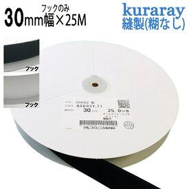 クラレ マジックテープ 縫付用 フック A面1巻 30mm幅長さ25m 白色/黒色ニュー エコマジック A8693Y.71 オスのみ
