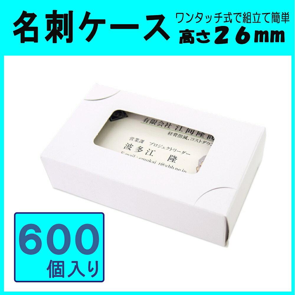 名刺ケース 紙製 名刺箱 窓あり Sサイズ(高さ26mm)ワンタッチ式 600個