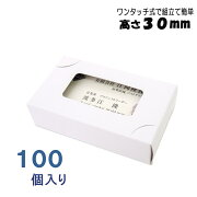 紙製名刺ケース30mm