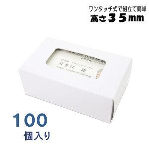 名刺ケース 紙製 名刺箱 窓あり Lサイズ(高さ35mm)ワンタッチ式 100個