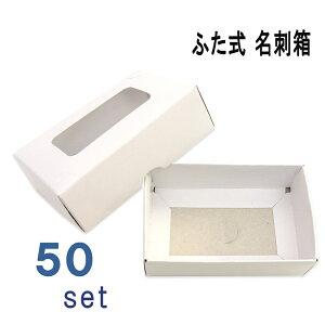 名刺ケース 紙製 名刺箱 ふた式 窓あり 50 組入り 業務用