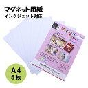 マグネット用紙 マグネットシート インクジェット 印刷 A4 サイズ 5枚入り 光沢 ツヤあり