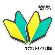 初心者マーク(マグネット式2枚)