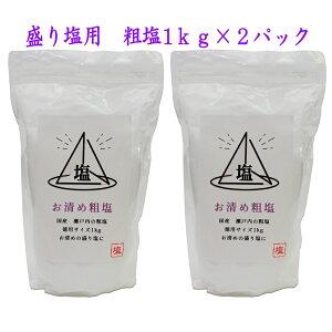 盛り塩 清め 天然 粗塩 1kg 2パック セット 清め塩