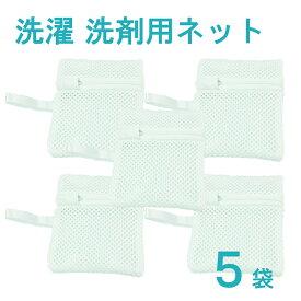 洗濯 洗剤 ネット 5枚 セット 粉せっけん 粉末洗剤 マグネシウム アロマビーズ 等を入れてご利用ください ランドリー ネット リボン ループ付