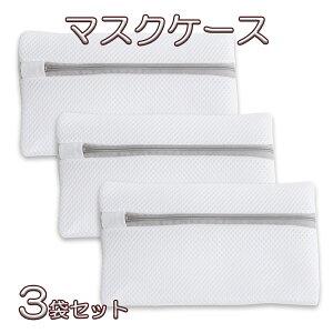 マスク専用 洗濯ネット 型くずれ防止 マスクケース 携帯用 ファスナー メッシュ クッション素材 厚手 洗濯DIY 3枚