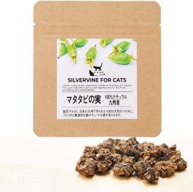 猫用 天然 100% マタタビ 乾燥 実 10g 無添加 九州産 チャック付き袋 (10g)