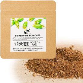 猫用 天然 100% マタタビ 粉末 10g 無添加 安心 九州産 チャック付き袋 (10g)