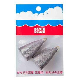 パックオモリ(小袋入)釣鐘型 【30号】 第一精工
