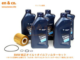 BMW 1シリーズ(E87) UF20用 純正エンジンオイル+オイルフィルターセット ☆送料無料☆ 当日発送可能(弊社在庫品の場合)