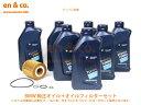 BMW X3(F25) WX35用 純正エンジンオイル+オイルフィルターセット ☆送料無料☆ 当日発送可能(弊社在庫品の場合)