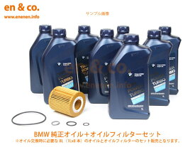 BMW X5(E53) FB44N用 純正エンジンオイル+オイルフィルターセット ☆送料無料☆ 当日発送可能(弊社在庫品の場合)
