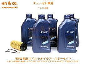 【ディーゼル車専用】BMW 2シリーズ(F45) 2C20用 純正エンジンオイル+オイルフィルターセット ☆送料無料☆ 当日発送可能(弊社在庫品の場合)