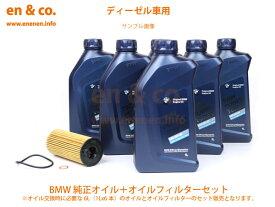 【ディーゼル車専用】BMW 3シリーズ(F30) 3D20用 純正エンジンオイル+オイルフィルターセット ☆送料無料☆ 当日発送可能(弊社在庫品の場合)