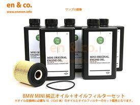 BMW MINI ミニ(R56) SU16用 純正エンジンオイル+オイルフィルターセット ☆送料無料☆ 当日発送可能(弊社在庫品の場合)