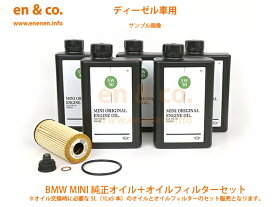 【ディーゼル車専用】BMW MINI ミニクラブマン(F54) LR20用 純正エンジンオイル+オイルフィルターセット ☆送料無料☆ 当日発送可能(弊社在庫品の場合)