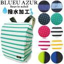 ランドセルカバー 男の子 女の子 雨 おしゃれ BLUEU AZUR ブルーアズール ワイド対応 ランドセル レインカバー 収納袋…