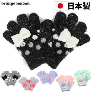 手袋 キッズ 女の子 日本製 五本指 オレンジボンボン 子供 マシュマロニット orangebonbon 幼児用 防寒 あったかい おしゃれ かっこいい 小物 リボン ギンガム てぶくろ ユアーズアーミーワール