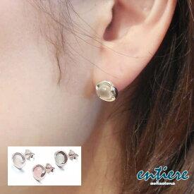 ピアス ひと粒ピアス 小ぶり 小さ目 大人可愛いミルキーカラー 両耳用 レディース アクセサリーシルバー925 entiere アンティエーレE3425 プチサイズ 天然石