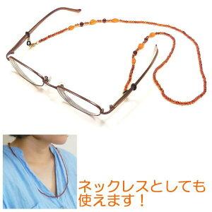 琥珀 メガネチェーン 眼鏡チェーン ネックレス 兼用 ブラウンカラー 71cm