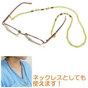 琥珀 メガネチェーン 眼鏡チェーン ネックレス 兼用 グリーンカラー 72cm