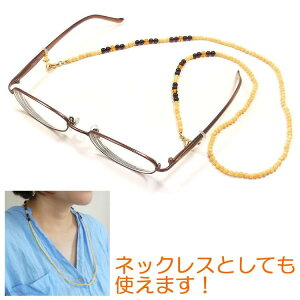 琥珀 メガネチェーン 眼鏡チェーン ネックレス 兼用 ベージュカラー 72cm