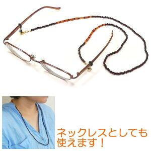 琥珀 メガネチェーン 眼鏡チェーン ネックレス 兼用 ダークカラー 72cm